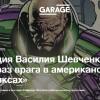 Василий Шевченко прочтет лекцию об образе врага в комиксах