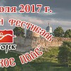 В России прошел фестиваль «Словенское поле»