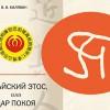 Назвали лауреата IV-го сезона премии Пятигорского