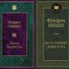 ФАС подозревает «Эксмо» в копировании обложек «Азбуки-Аттикус»