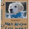 Венди Хиллинг «Моя жизнь в его лапах. Удивительная история Теда – самой заботливой собаки в мире». ЭКСМО, 2017