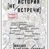 Музеями Булгакова и Цветаевой открыта совместная выставка в столице