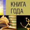 Известны финалисты премии «Книга года-2017» в двух номинациях