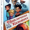 Олег Рой «Приключения Квантика». ЭКСМО, 2017