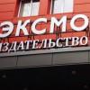 «Эксмо-АСТ» поднялось на 10 позиций в мировом рейтинге издательств