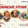 На Финском заливе в 23-й раз пройдут «Зощенковские чтения»
