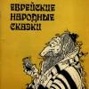 На ЗИЛе будут читать еврейские сказки