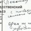 «Литфонд» выставит на аукцион редкие документы с автографами писателей