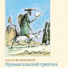 Адам Водницкий «Провансальский триптих». Издательство Ивана Лимбаха, 2016