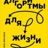 Брайан Кристиан, Том Гриффитс «Алгоритмы для жизни»