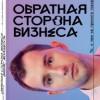 Михаил Дашкиев «Обратная сторона бизнеса»