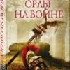 Бен Кейн «Орлы на войне»