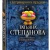 Татьяна Степанова «Грехи и мифы Патриарших прудов»