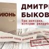 Дмитрий Быков «Июнь». «Редакция Елены Шубиной», 2017