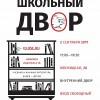 Книжный фестиваль «Школьный двор» во ВШЭ