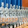 Объявлены победители конкурса «Ревизор – 2017»