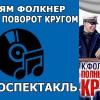 В Некрасовке к юбилею Фолкнера представят радиоспектакль Тарковского