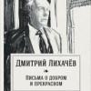 Дмитрий Лихачев «Письма о добром и прекрасном»