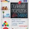 Реджина Лидс, Меган Фрэнсис «Полный порядок для будущих мам»