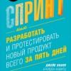 Джейк Кнапп «Спринт»