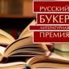 Объявлены финалисты «Русского Букера»
