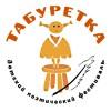 Детский поэтический фестиваль «Табуретка» пройдет в Фонтанном доме