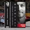 Презентация книги «Российский голос «Формулы-1»»