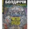 Дэвид Болдаччи «Чистая правда»