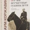 Книга о Науме Коржавине будет представлена в Москве