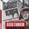 Эндрю Нагорски «Охотники за нацистами»