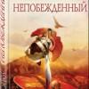 Саймон Скэрроу «Непобежденный»