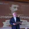 В Москве объявлены лауреаты Бунинской премии