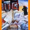 «Иностранная литература» №9, 2017