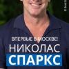 Главный романтик современности Николас Спаркс – в России!