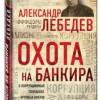 Александр Лебедев «Охота на банкира»