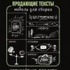 Дмитрий Кот «Продающие тексты: модель для сборки. Копирайтинг для всех»