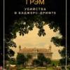 Кэролайн Грэм «Убийства в Бэджерс-Дрифте» Издательство Пушкинского фонда, 2017