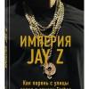Зак О'Майли Гринберг «Империя Jay Z»