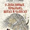 Эйлин О'Коннор «О лебединых крыльях, котах и чудесах». АСТ, 2017