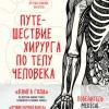 Лекцию о литературе и хирургии прочтут в Некрасовке
