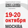 Общероссийская практическая конференция «SOCIAL MEDIA FEST-2017»