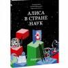 Дмитрий Баюк, Татьяна Виноградова, Константин Кноп «Алиса в стране наук»