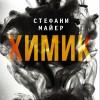 Стефани Майер «Химик». АСТ, 2017