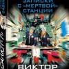 Виктор Савиных «Салют-7». Записки с «мертвой» станции»