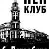 Вечер переводов еврейской поэзии состоится в Петербурге