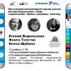 Интерактивная версия «Лавра» Водолазкина пройдет в Санкт-Петербурге