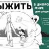 """Мария Наместникова, Василий Ялтонский """"Выжить в цифровом мире для родителей. Иллюстрированные советы от «Лаборатории Касперского»"""
