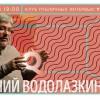 Клуб интервью «TheQuestion» откроют в Петербурге беседой с Водолазкиным