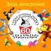 Издательству «Малыш» исполнилось 60 лет