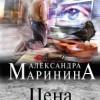 Александра Маринина «Цена вопроса»